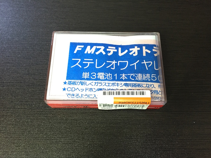 FMステレオトランスミッターのキット
