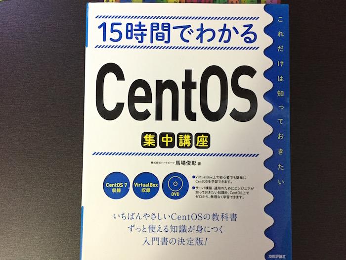 15時間でわかる CentOS 集中講座
