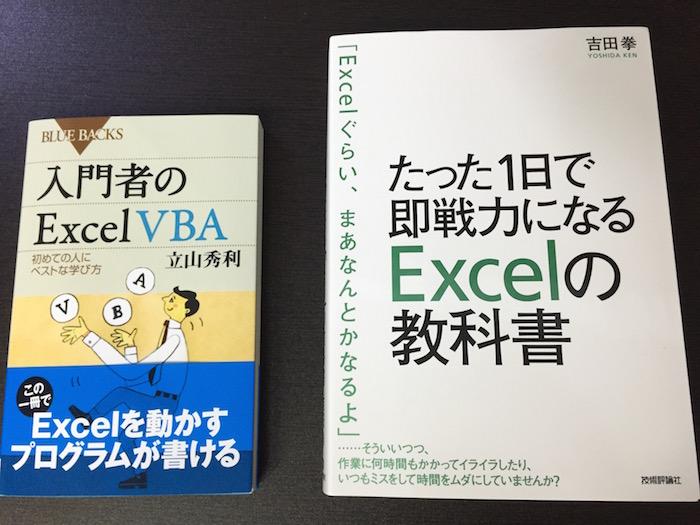 入門者のExcel VBA と たった1日で即戦力になるExcelの教科書