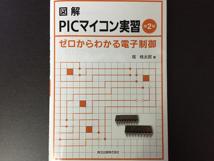 図解PICマイコン実習(第2版)
