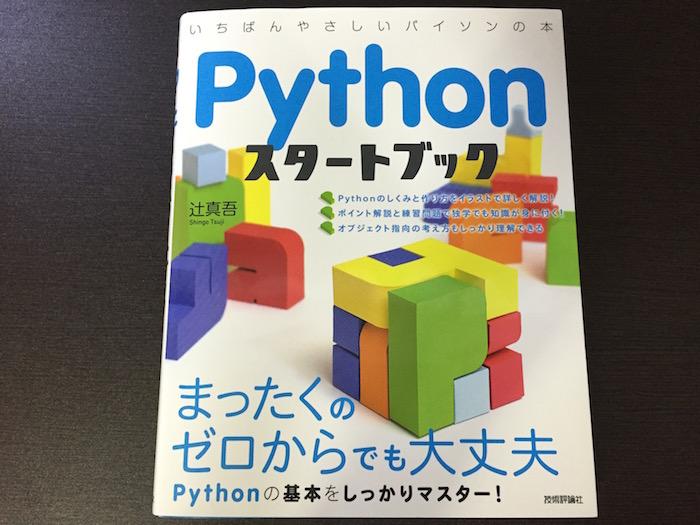 python_study_book