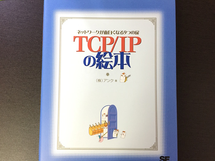 TCP/IPの絵本