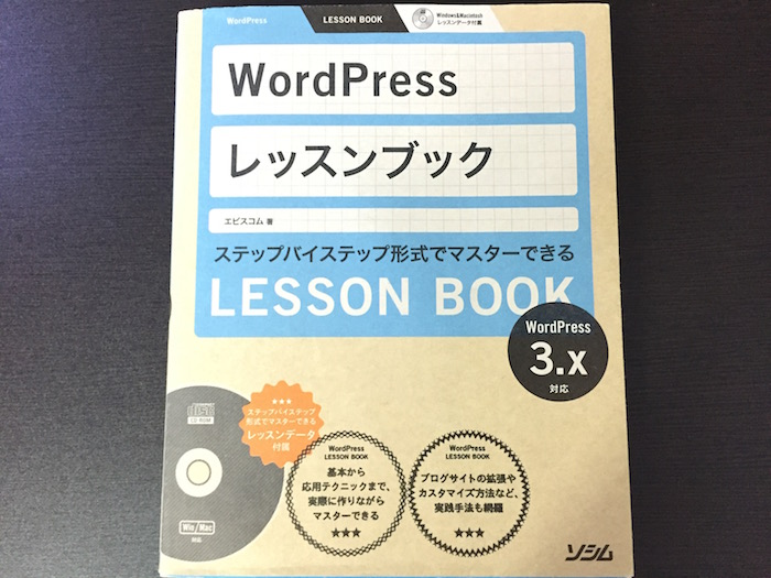 WordPress レッスンブック