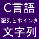 【C言語】配列とポインタを使って文字列を使うときの注意点