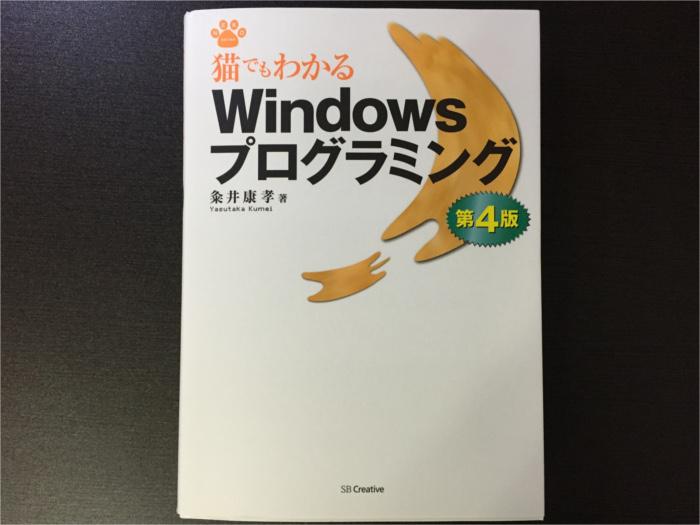 猫でもわかるWindowsプログラミング