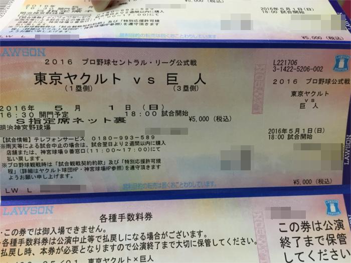 ヤクルト vs 巨人 のチケット