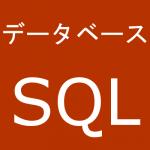 MariaDBでSQLを入門してみた