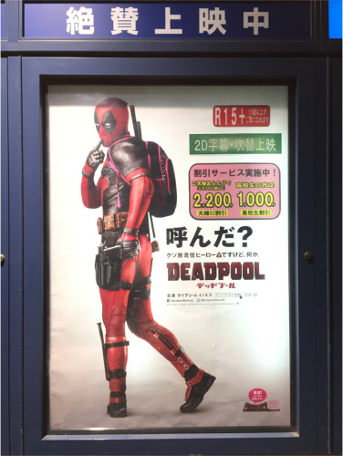 デッドプールのポスター