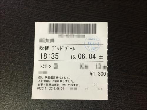 デッドプールのチケット