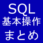 SQLの基本操作一覧のまとめ