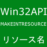 【Win32API】リソース名はMAKEINTRESOURCEを使用しなければならない?