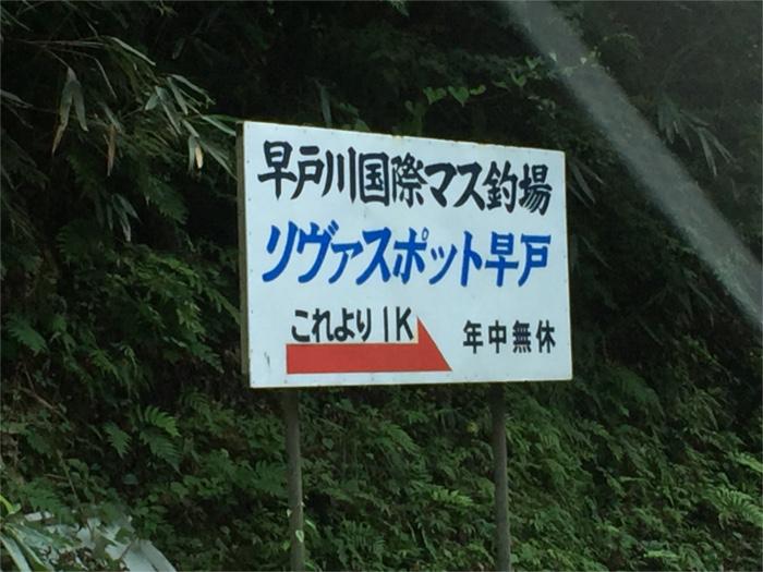 早戸川国際マス釣場の看板