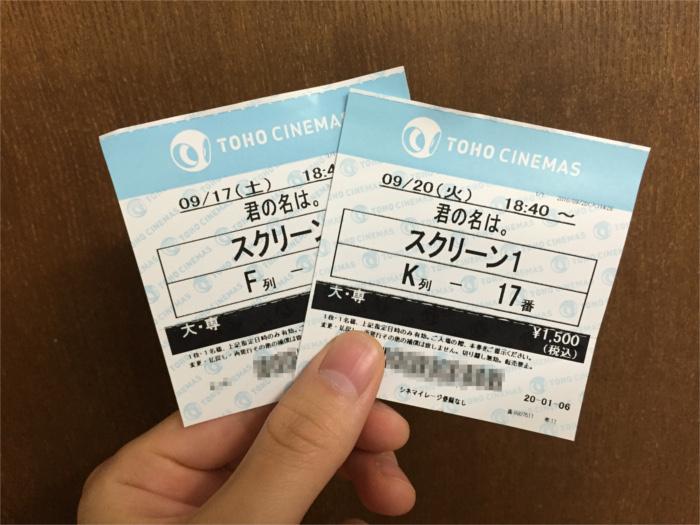 「君の名は。」のチケット