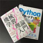 機械学習のための本