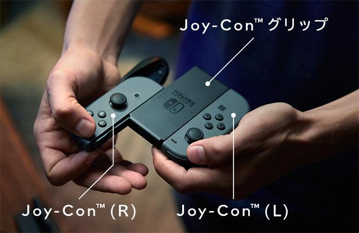 Nintendo Switch のコントローラー