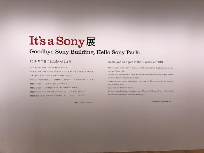 It's a Sony展の壁画
