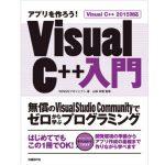 Visual C++ の入門にオススメの本
