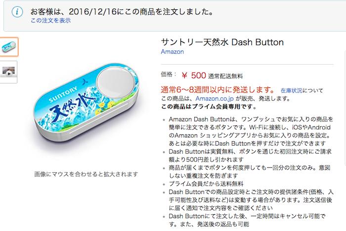 Amazon Dash Buttonを注文してみた