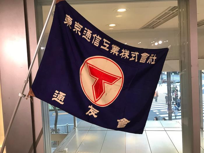 東京通信工業株式会社の旗