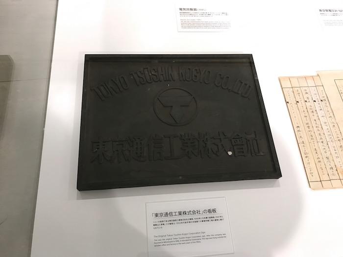 東京通信工業株式会社の看板