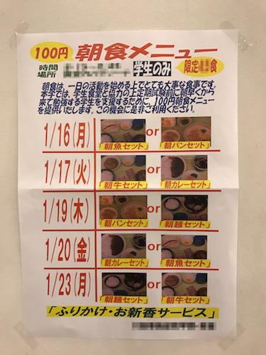100円朝食のメニュー