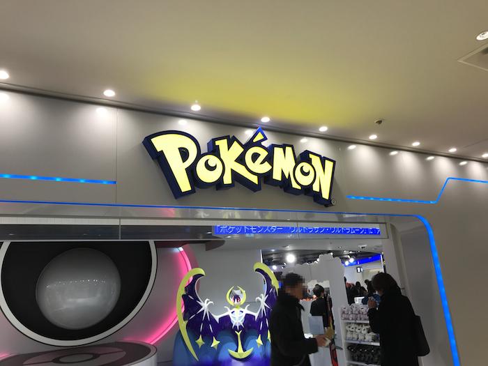 ポケモンセンター
