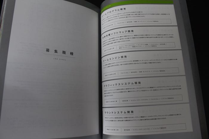 任天堂の採用案内のパンフレット