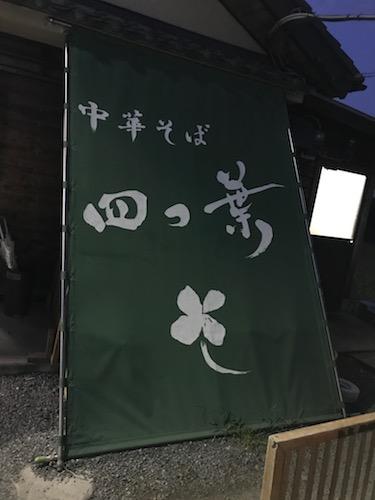 中華そば 四つ葉