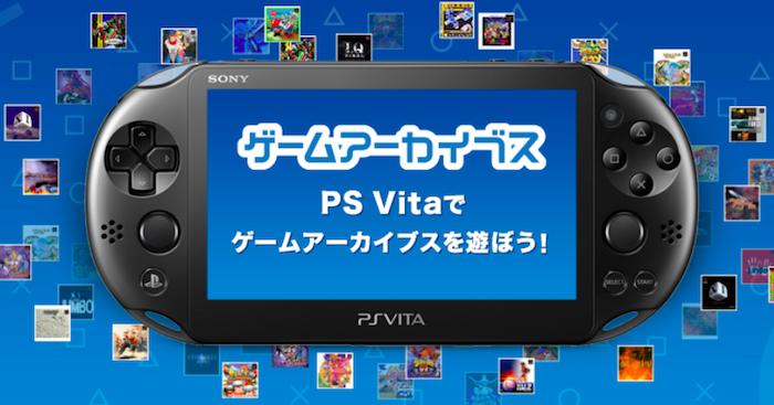 Playstation ゲームアーカイブス
