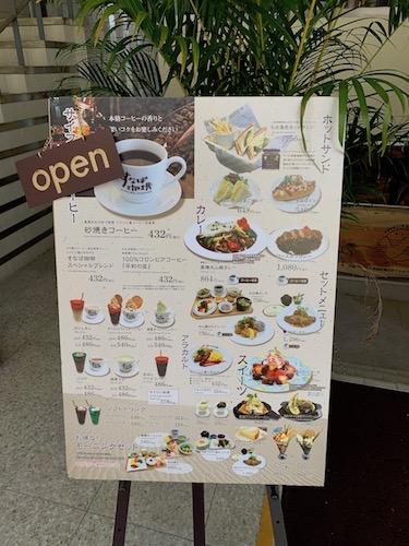 鳥取旅行 2019