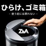 ZitA(ジータ)