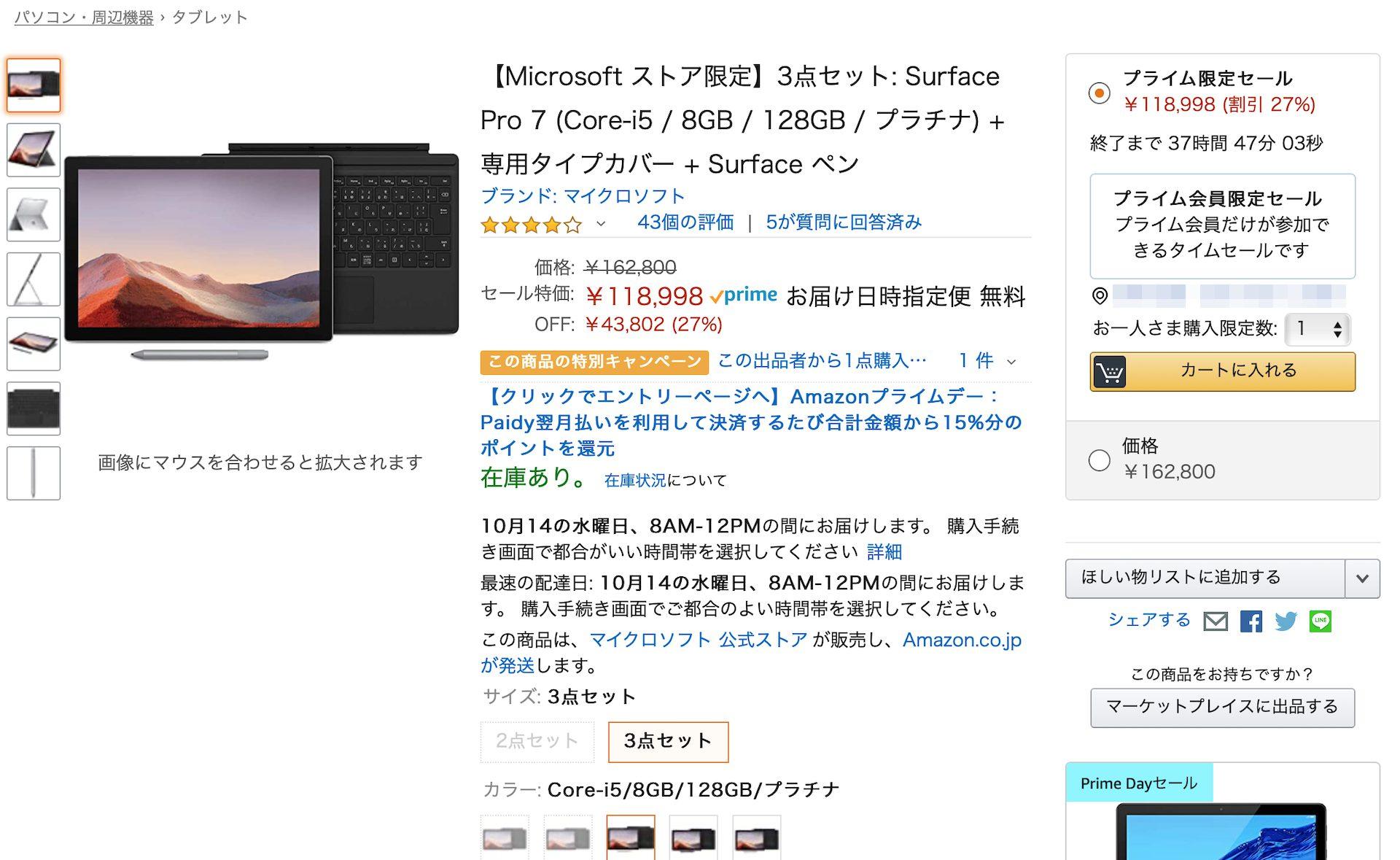 プライムデー 2020 Surface Pro 3点セット